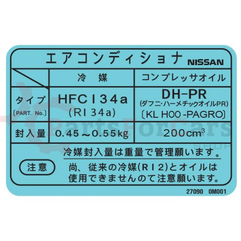 Стикер кузовной Nissan 27090-0M001